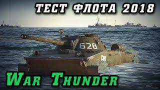 ТОПИМ КОРАБЛИ, ТОНЕМ САМИ в War Thunder