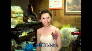 2013年為了新娘準備一首歌(劉德華-結婚進行曲)KTV版
