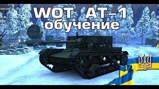 world of tanks обучение танк АТ-1