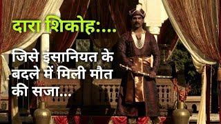 दारा शिकोह , जो बदल सकता था मुगल वंश का इतिहास..!! Dara Shikoh History