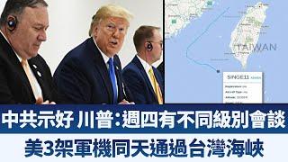 中共示好 川普:週四有不同級別會談|美3架軍機同天通過台灣海峽|早安新唐人【2019年8月30日】|新唐人亞太電視