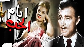 ايام الحب - Ayam El Hob