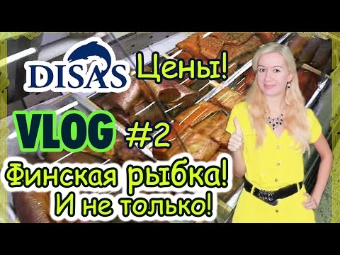 Рыбный магазин Disa's Fish | Мои покупки из Финляндии. Цены! My Shopping Vlog #2 Finland 2015