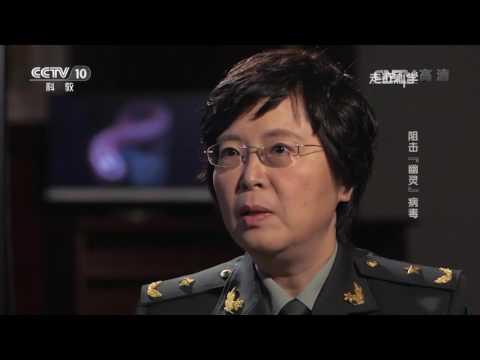 """20170511 走近科学阻击""""幽灵""""病毒"""