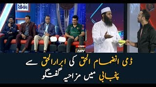 Dummy  Nzamam Ul Haq Has Fun With Abrar Ul Haq In Punjabi