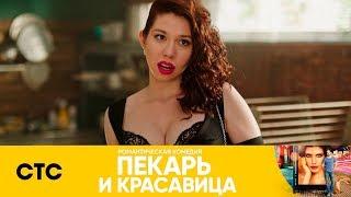 Оксана пытается соблазнить Андрея | Пекарь и красавица