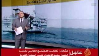 مصر تساند  فلسطين