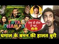 Total Dhamaal Trailer, Ashish Chaudhary Reaction on Total Dhamaal Reaction, Ajay devgn, Anil Kapoor
