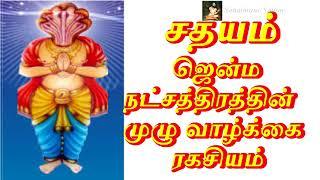சதயம் ஜென்ம நட்சத்திரம் - Sattaimuni Nathar