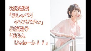 【声優】花澤香菜「おしゃべりクソババアw」日笠陽子「使うんじゃねー...