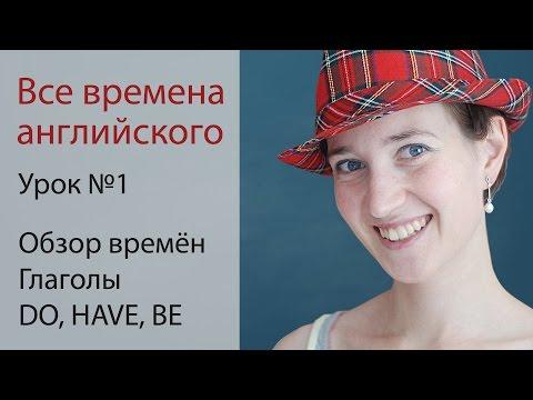 Урок 1. Система времён английского языка. Спряжение глаголов DO, HAVE, BE