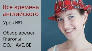 Урок 1. Система времён английского языка. Спряжение глаголов DO, HAVE, BE