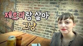 [Eng] 오늘 데이트 점수 몇점ㅎㅎ? ||How was the outing today? (Fulton Market)||