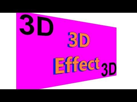 3D Эффект.