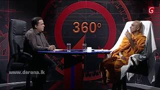 360 with Athuraliye Rathana Thero ( 26-03-2018 ) Thumbnail