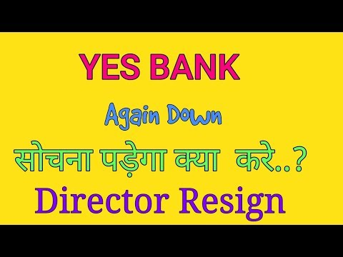 Yes Bank Share Again Down || Director Resign || Share Market Update