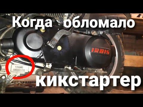 Ремонт ножки кикстартера 139qmb IRBIS FR 50 - приключения после тюнинга продолжаются