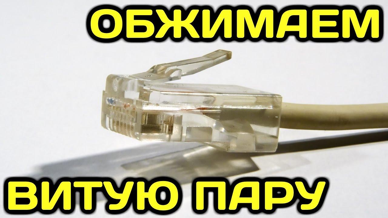 Установка оптического коннектора - YouTube
