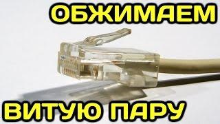 Как правильно обжать сетевой кабель RJ-45(, 2015-09-15T05:51:15.000Z)