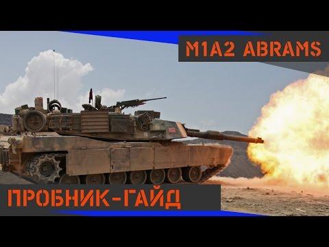 Гайд-пробник.M1A2 ABRAMS.
