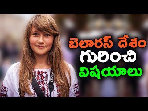 బెలారస్ దేశం గురించి ఆశ్చర్యకరమైన విషయాలు || Know about Belarus Country in Telugu || T Talks