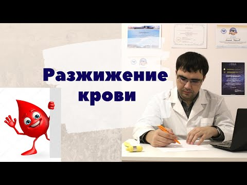 Разжижение крови. Нужно ли разжижать кровь? Как это сделать - простые советы.