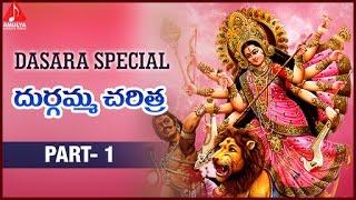 Dussehra Special | Sri Durgamma Charitra | Part 1 | Devotional Folk Songs | Amulya Audios and Videos