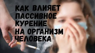 Как Влияет Пассивное Курение на Организм Человека