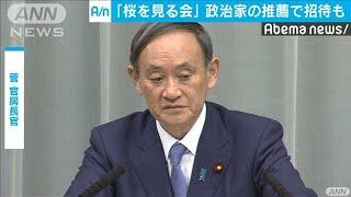 「桜を見る会」菅官房長官 政治家の推薦で招待も(19/11/13)