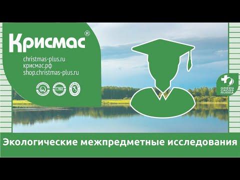 Межпредметные исследования окружающей среды в основном и дополнительном образовании