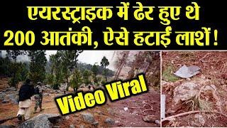 Balakot Air Strike के बाद सामने आया Video, Jaish के आतंकी मना रहे शोक! | वनइंडिया हिंदी