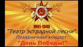 День Победы-концерт для ветеранов