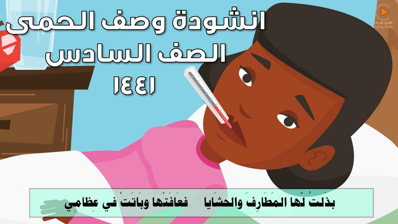 انشودة وصف الحمي الصف السادس اناشيد المنهج السعودي Youtube