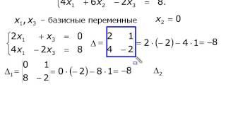 Базисные решения систем линейных уравнений (01)