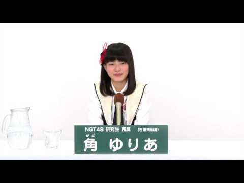 AKB48 45thシングル 選抜総選挙 アピールコメント NGT48 研究生 角ゆりあ (Yuria Kado) 【特設サイト】 http://sousenkyo.akb48.co.jp/