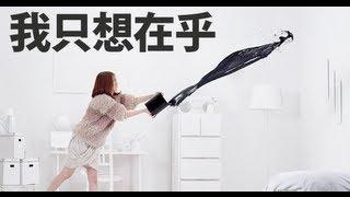 Repeat youtube video Ann白安【我只想在乎我在乎的】MV官方完整版