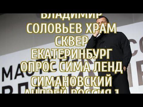 Телеведущий Соловьев рассказал, зачем приезжал в Екатеринбург