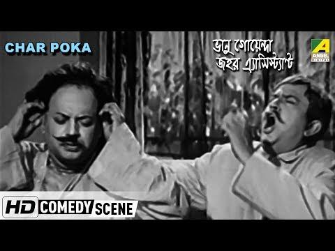 Char Poka | Comedy Scene | Bhanu Bandopadhyay | Jahar Roy