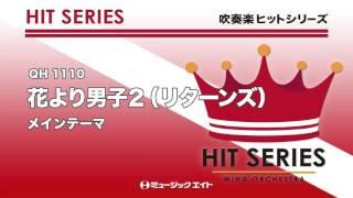 【QH-1110】花より男子2(リターンズ)メインテーマ ミュージックエイトHP http:www.music8.com/