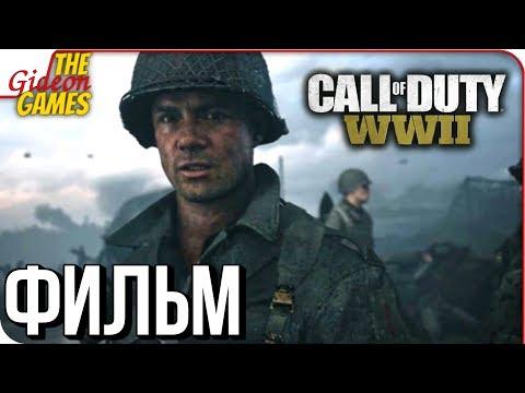 CALL of DUTY: WWII 2 ➤ ФИЛЬМ \ ИГРОФИЛЬМ