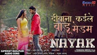 दीवाना कईले बाड़ू मेडम Nayak नायक Chintu Pandey चिंटू पांडे Superhit Bhojpur New Song
