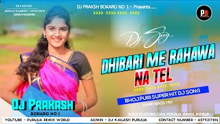 Dhibari Me Rahawa Na Tel ●● Bhjopuri Dj Song ●● Dj Prakash Bokaro