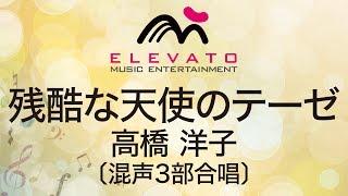 EME-C3121 残酷な天使のテーゼ/高橋 洋子〔混声3部合唱〕
