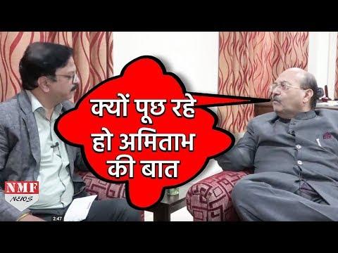 Amitabh पर सवाल पूछने से Amar Singh क्यों भड़क गए ! Exclusive Interview!!!
