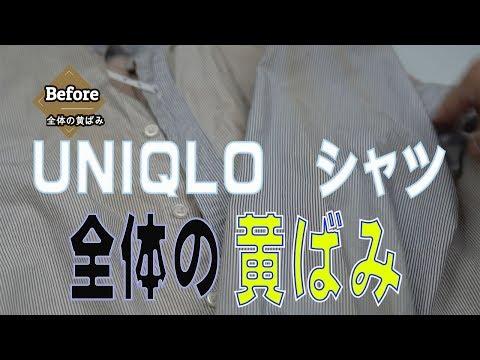 全体的にひどい黄ばみを元の状態に戻した染み抜き事例 UNIQLOのシャツ