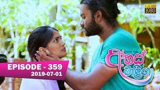 Ahas Maliga | Episode 359 | 2019-07-01 Thumbnail