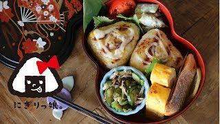 コーンごはんのマヨ焼きおにぎり弁当~How to make today's obento【LunchBox】~362時限目