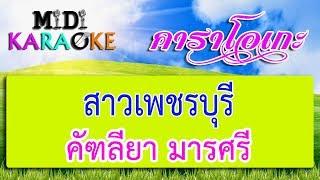 สาวเพชรบุรี - คัฑลียา มารศรี | MIDI KARAOKE มิดี้ คาราโอเกะ