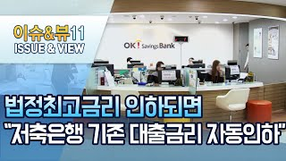 """법정최고금리 인하되면 """"저축은행 기존 대출금리…"""