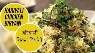 Hariyali Chicken Biryani  हरयल चकन बरयन  Sanjeev Kapoor Khazana